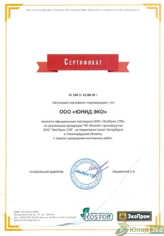 Официальный сайт дилера септиков Росток