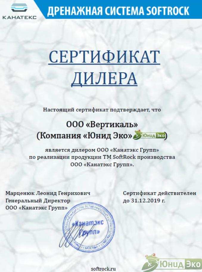 Официальный сайт дилера дренажа SoftRock