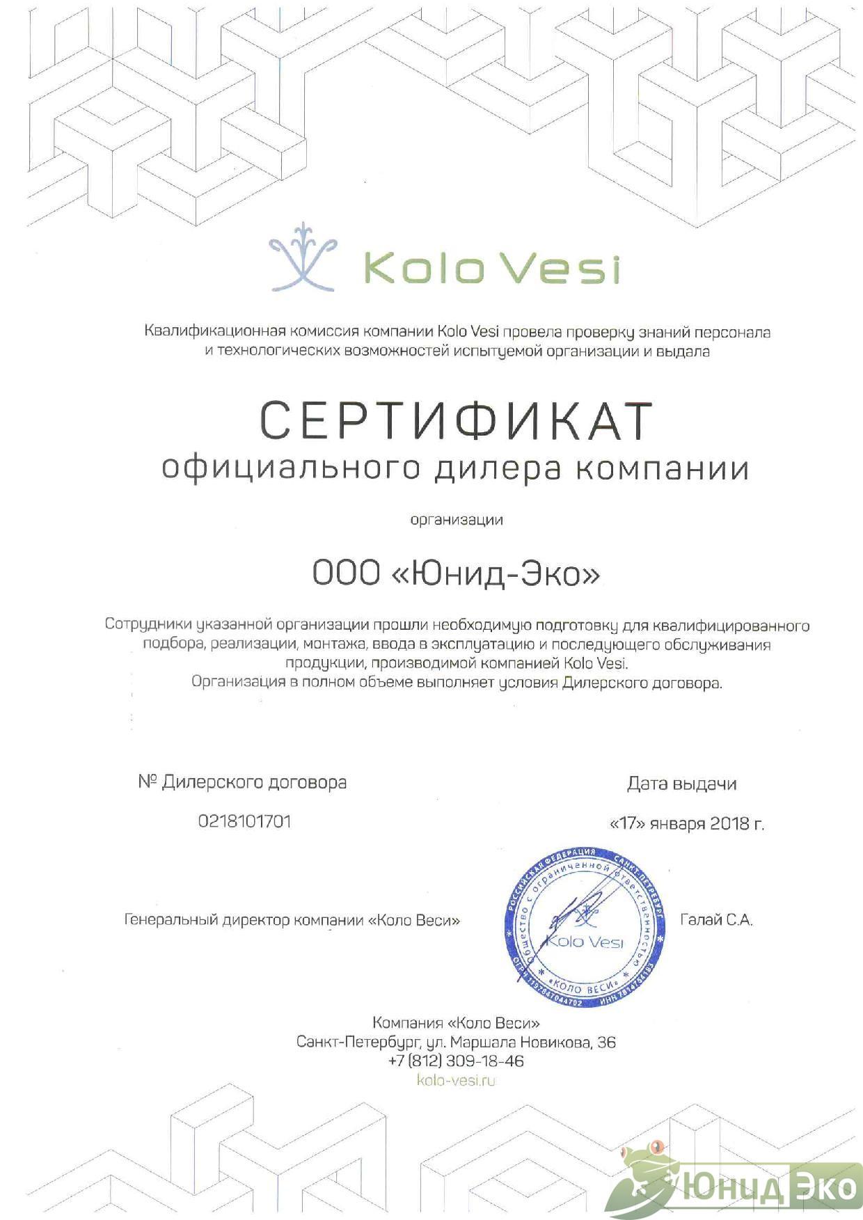 Официальный сайт дилера септиков и станций биологической очистки KoloVesi
