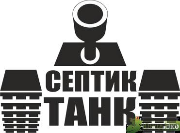 Официальный сайт дилера септиков Танк
