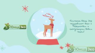Компания Юнид Эко поздравляет всех с Рождеством и наступающим Новым годом!