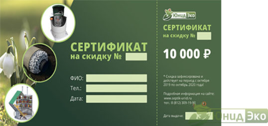 Сертификат на 10 000 руб. (закончилась)